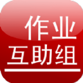 作业互动组下载2015版ios版app v2.34