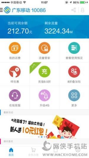 广东移动网上营业厅手机版图1