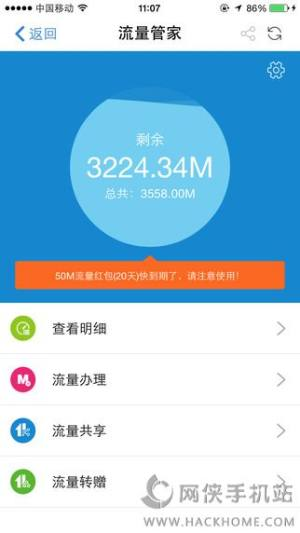 广东移动网上营业厅手机版图3