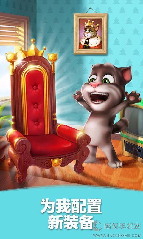 我的汤姆猫3.1.1官网最新版图3: