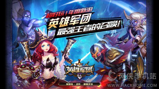 英雄军团OL官网iOS手机版图1: