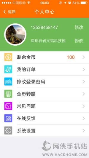 wifi免费园app图3