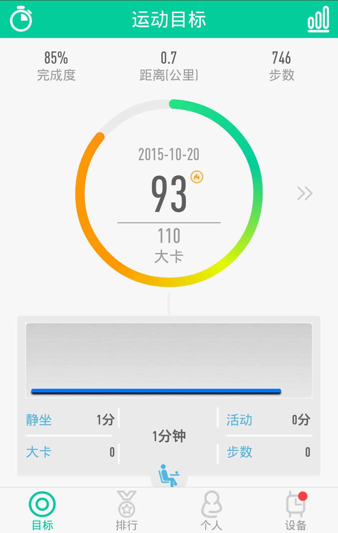 WeLoop官网ios版app(运动手环)图1: