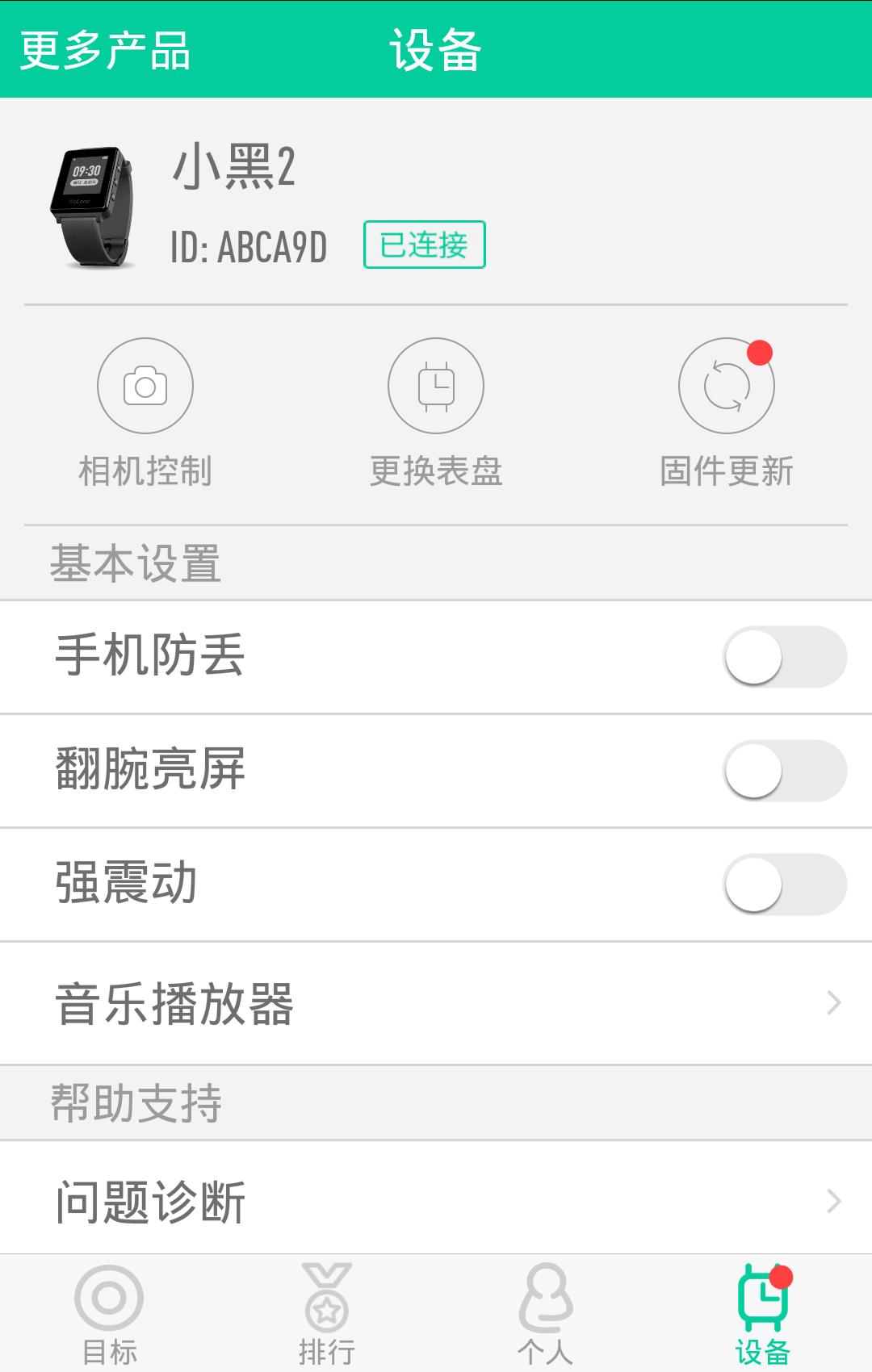 WeLoop官网ios版app(运动手环)图5: