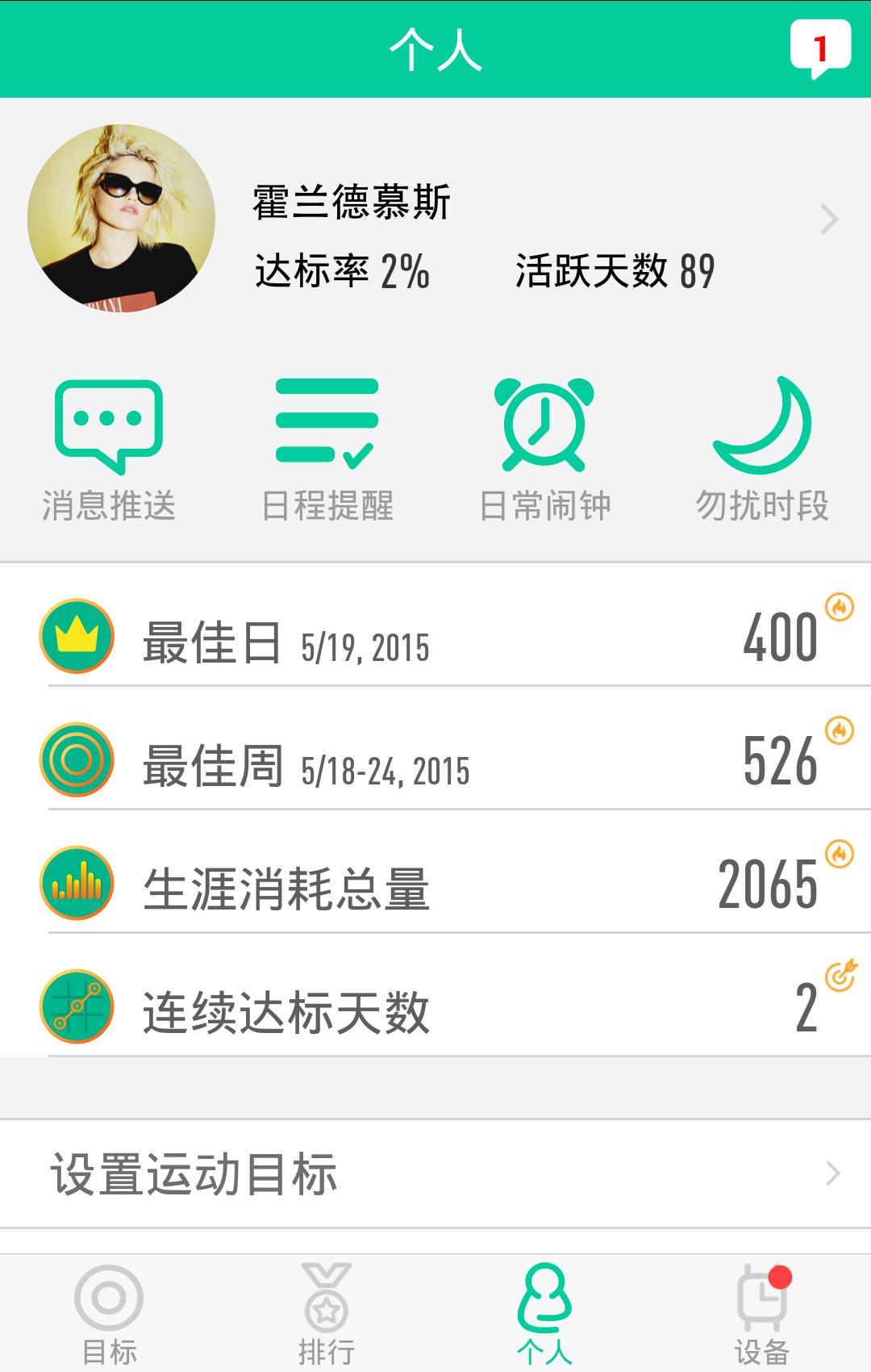 WeLoop官网ios版app(运动手环)图3: