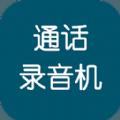 通话录音机app安卓手机版 v2.0