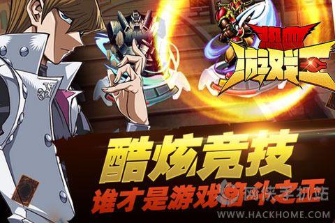 热血游戏王游戏官方iOS版图3: