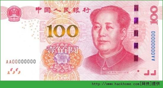 央行2015年版第五套人民币100元纸币将正式发行 图案微调防伪升级[多图]图片1