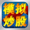 3G股城模拟炒股iOS手机版app v1.0.0