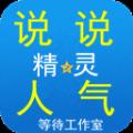 等待说说人气精灵官网安卓版apk v1.4