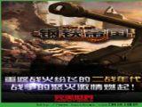 钢铁帝国手游官网ios版 v1.1.3
