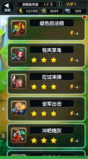 超神轨迹iOS版图3