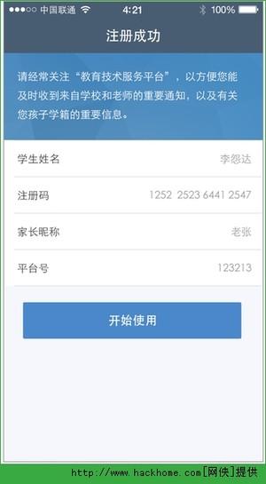 教育技术服务平台iphone版图1