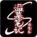 盗墓笔记S官网pc电脑版 v1.3.0