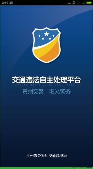贵州交警2019最新版图1