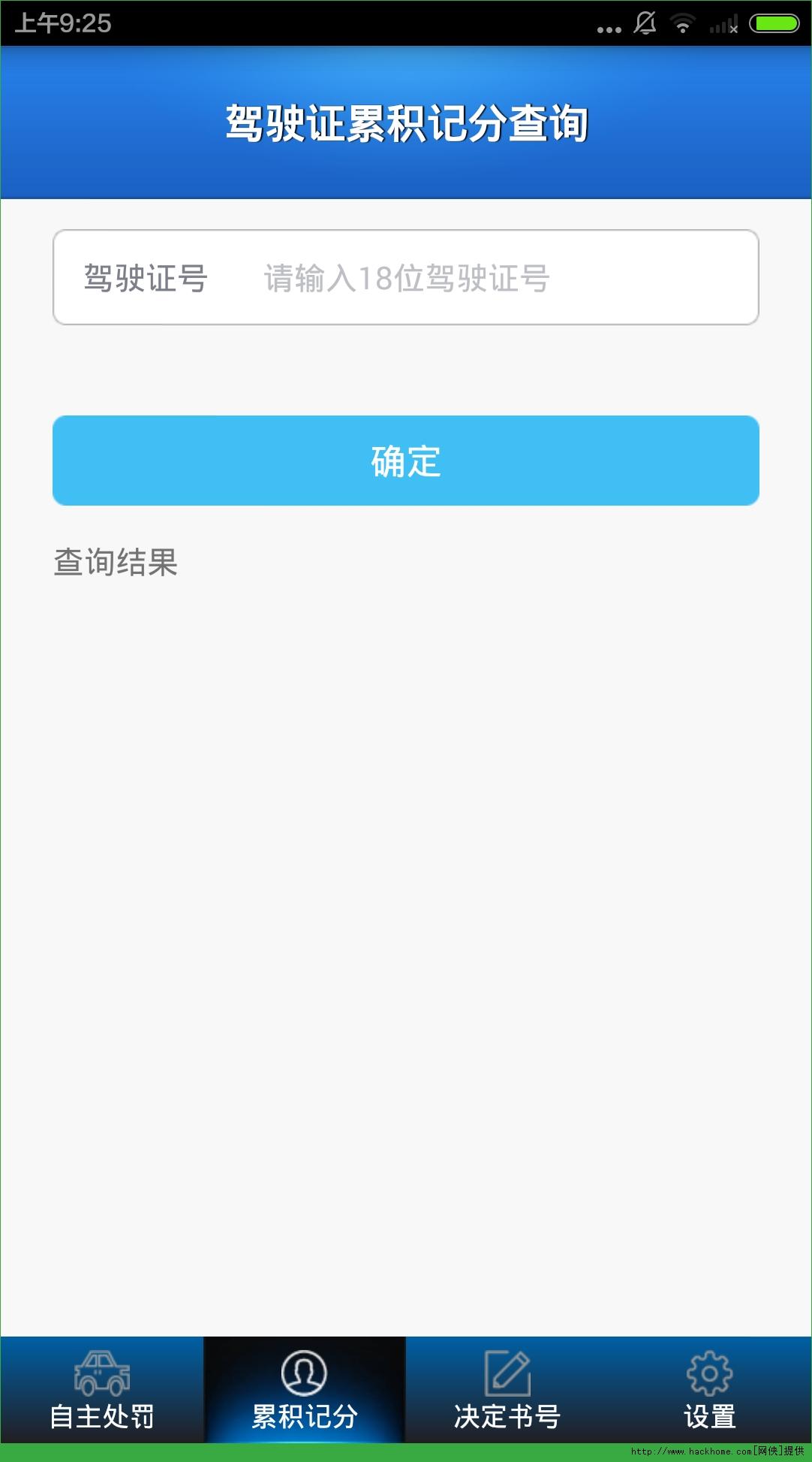 贵阳交警APP下载(贵州交警)图3: