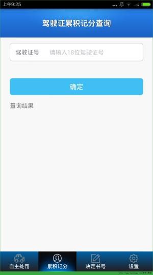 贵州交警2019最新版图3