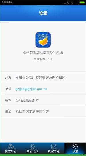 贵州交警2019最新版本官方下载图片2
