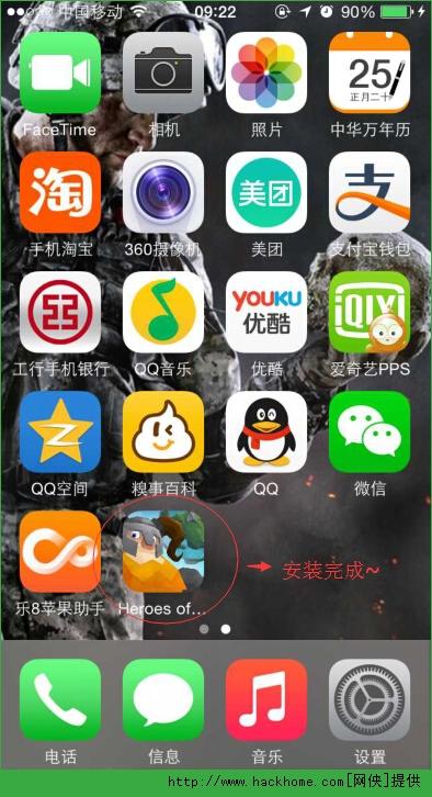 乐8苹果助手破解游戏怎么安装?乐8苹果破解游戏安装教程图文详解[多图]图片7