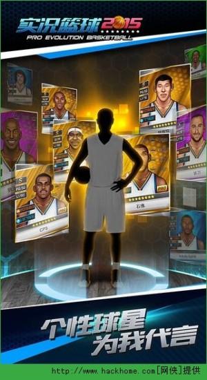 实况篮球iOS版图1