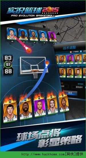 实况篮球iOS版图3