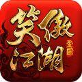 笑傲江湖3D游戏电脑PC版 v1.0.24