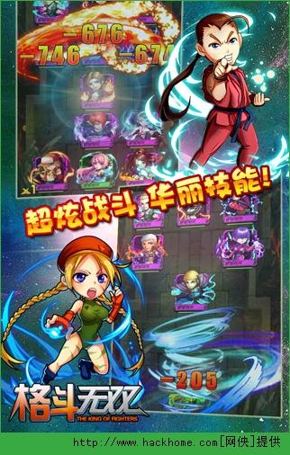 格斗无双官网iPhone/ipad最新版图3: