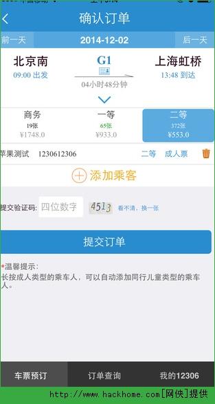 铁路12306网上订火车票官网ios版app图3: