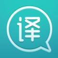 翻译大师ios手机版app(支持语音识别的全语种翻译神器) v1.0