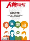 南方人物周刊2015年第17期 v6.0.0