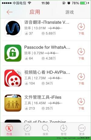 iTranslate Voice ios已付费版图3