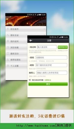 初见app图3
