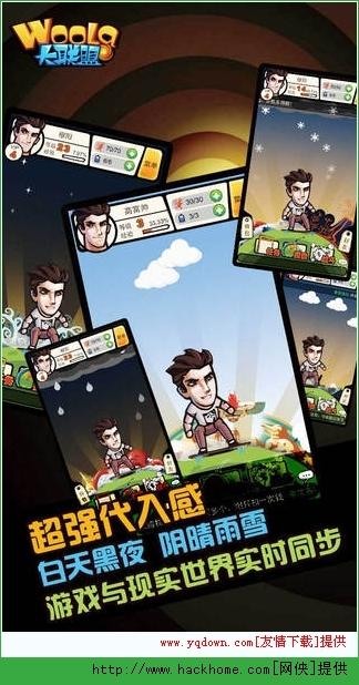 呜啦大联盟官网IOS版苹果版手机游戏免费版图1: