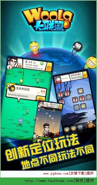 呜啦大联盟官网IOS版苹果版手机游戏免费版图5: