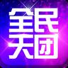 全民天团iOS版