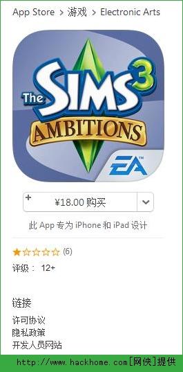 模拟人生3官网iOS已付费免费版图1: