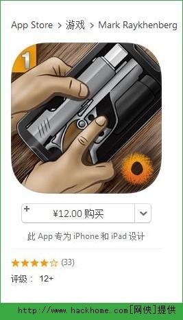 真实枪械模拟iOS已付费版图1