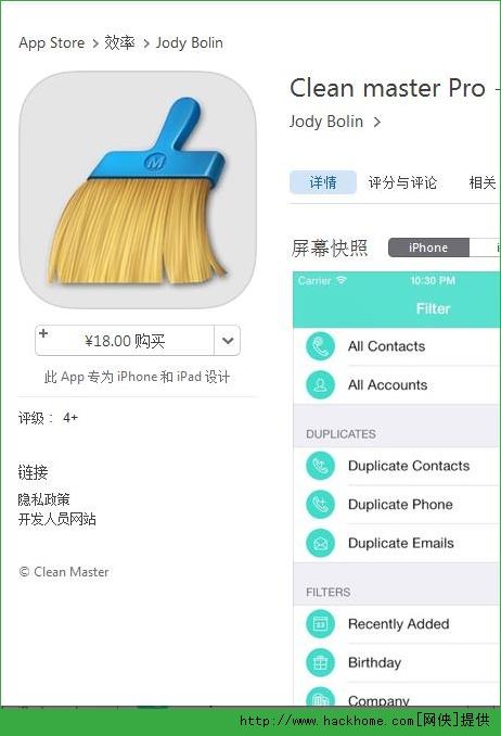 Clean master Pro官网ios已付费免费版app图1: