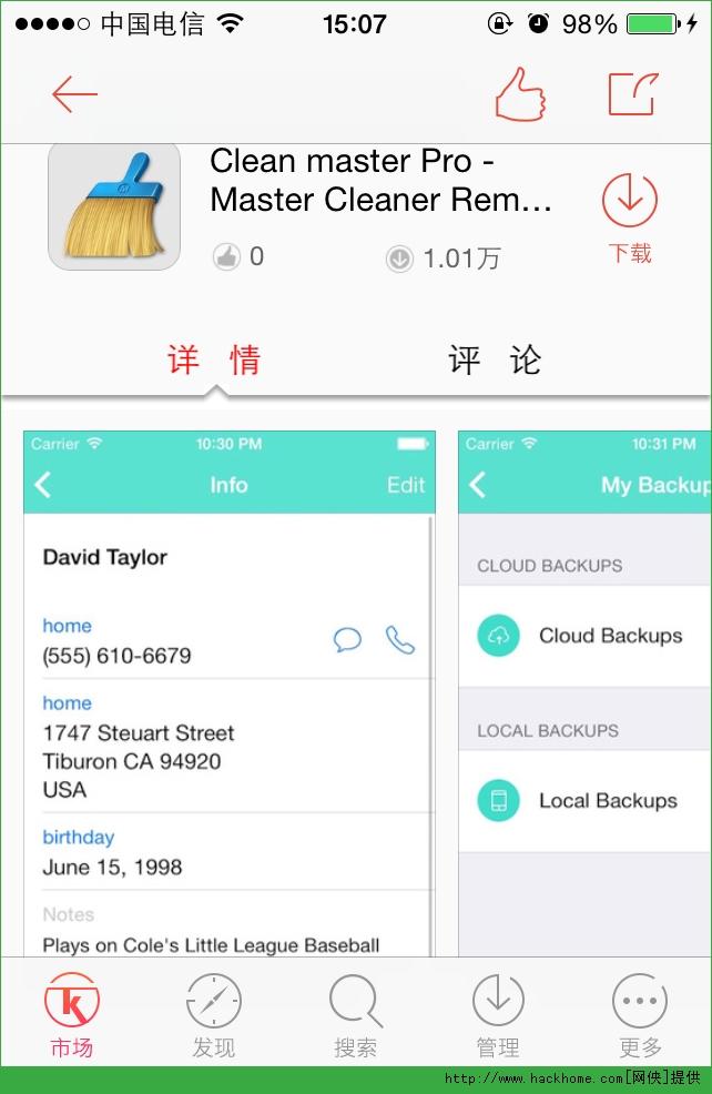 Clean master Pro官网ios已付费免费版app图3: