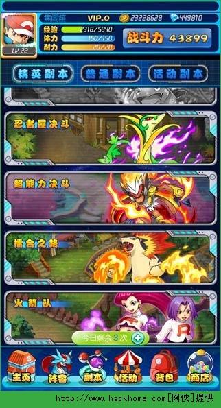 宠物小精灵XYios官网最新版图5: