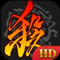 三国杀手游IOS版 v3.9.8.5