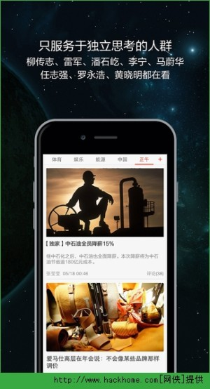 界面新闻app图1