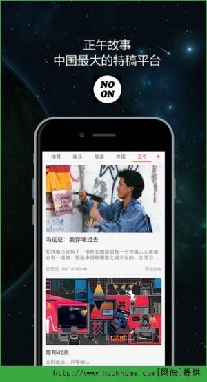 界面新闻app图3