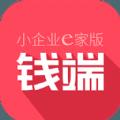 钱端e家版官网苹果版 v2.0.2