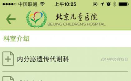 北京儿童医院app图3