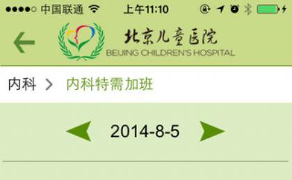北京儿童医院app图5