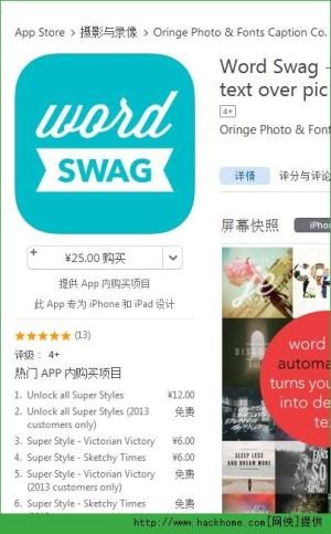 Word Swag ios已付费版图1