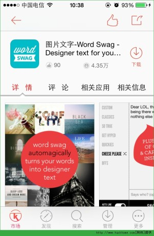 Word Swag ios已付费版图3