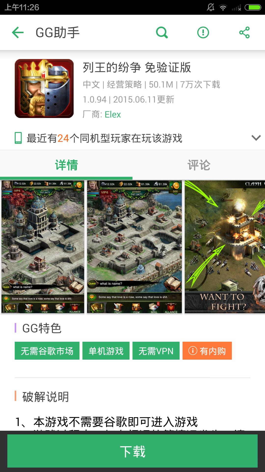 列王的纷争官方最新安卓版 v3.42.0