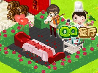 餐厅手机游戏